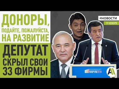 Депутат ЖК СКРЫЛ от налоговой 33 фирмы!\\ Новости 19.11.2019