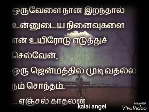 Love sad song tamil, natta nadu kadal meethu...