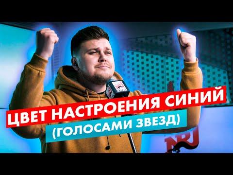 Кирилл Нечаев: ЦВЕТ НАСТРОЕНИЯ СИНИЙ (ГОЛОСАМИ ЗВЕЗД)