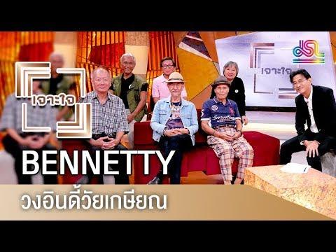 รายการเจาะใจ : Bennetty วงอินดี้วัยเกษียณ [19 พ.ค 61]