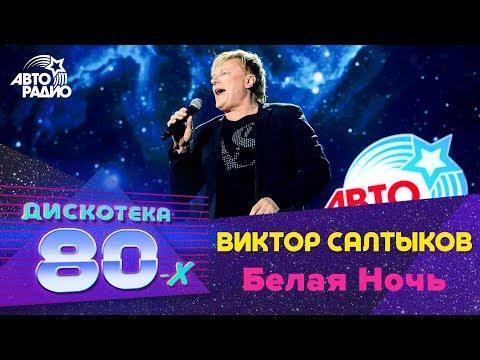 Виктор Салтыков  - Белая Ночь (Дискотека 80-х 2018)
