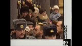 намедни с Леонидом Парфеновым 1992 (полная версия без цензуры)