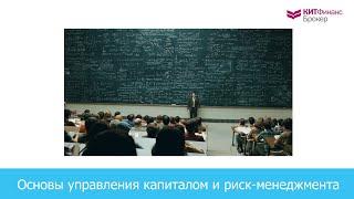 Введение в управление капиталом и риск-менеджмент
