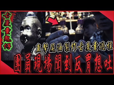 【古曼童鬼仔】首例!泰國師傅公開古曼童放入腐爛X油製作過程!團員聞到想吐...|ft.國王KING 鬼Man 教頭【都市傳說】【靈異探險】