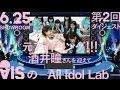 ~元アイドリング!!!酒井瞳さんを迎えて~【6.25 SHOWROOM AISの-All Idol Lab-】AIS…