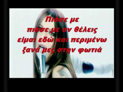 Evridiki - Piase Me (Karaoke)
