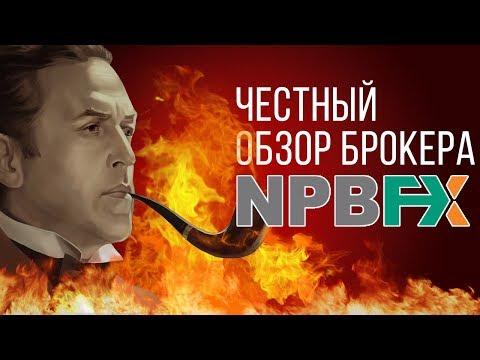 Честный обзор форекс брокера NPBFX