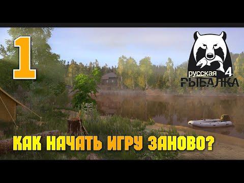 Русская Рыбалка 4 - Как и с чего начать новую игру? Первый трофей! #1
