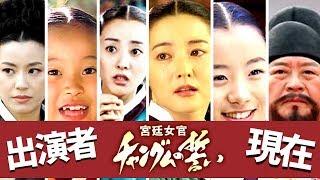 【超名作】韓国ドラマ「宮廷女官チャングムの誓い」出演者の今・・・ thumbnail