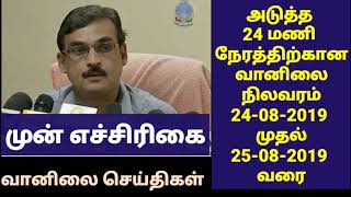 Latest Tamil News | Trends Today | Weather News in Tamil | Tamilnadu Weather News Today | 24/8/2019
