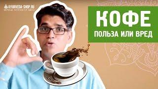 видео Чашка чая и кофе, каково их влияние на здоровье