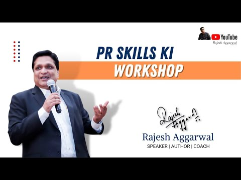 How To Excel In PR (जनसंपर्क में उत्कृष्टता ) By Rajesh Aggarwal