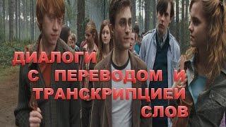 Английский по фильмам: Аудио диалоги - Harry Potter and the Order of the Phoenix 23