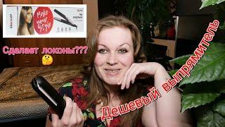 Выпрямитель для волос DEXP HST 8924BW Дешевый утюжок для волос локоны утюжком