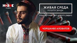 #16 Мухити Зинда - Чоршанбе Аловатов