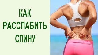 Как расслабить спину и снять боль в пояснице: йога упражнения для спины и позвоночника. Yogalife