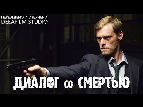 Короткометражка «Диалог со Смертью» | Озвучка DeeaFilm