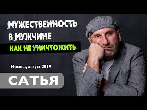 Сатья • Как не уничтожить мужественность в Мужчине. Москва, август 2019