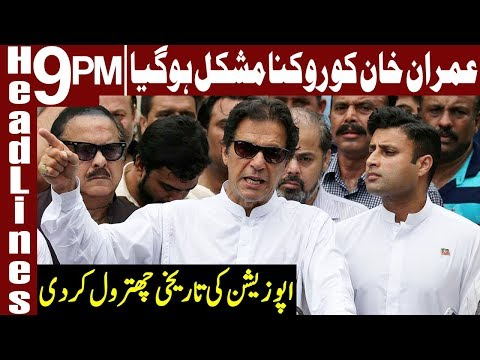 PM Imran Khan makes another Big Announcement | Headlinesa & Bulletin 9 PM | 27 Jan 2019 | Express