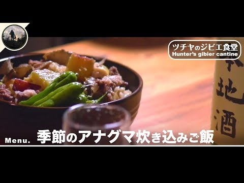 【獣ご飯】季節のアナグマ炊き込みご飯 ~ 料亭に出せる味でしたわ【ツチヤのジビエ食堂】