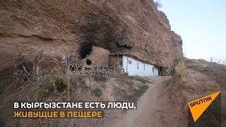 В Кыргызстане мужчина вырыл в пещере дом и живет там с семьей