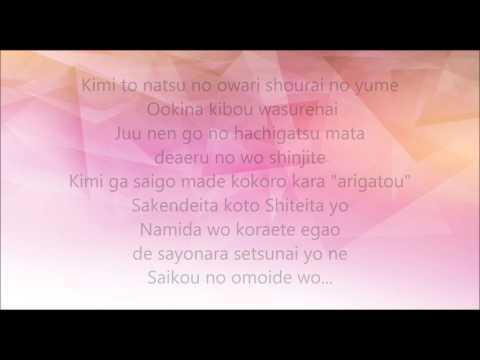 Anohana Secret Base ~Kimi Ga Kureta Mono~ (10 Years After Ver.) Lyric