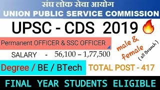 UPSC CDS 2018-19 | OFFICIAL NOTIFICATION & EVERY SINGLE DETAIL YOU NEED |