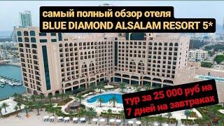 BLUE DIAMOND ALSALAM RESORT 5 FUJAIRAH самый лучший и полный обзор отеля Горящий тур в ОАЭ