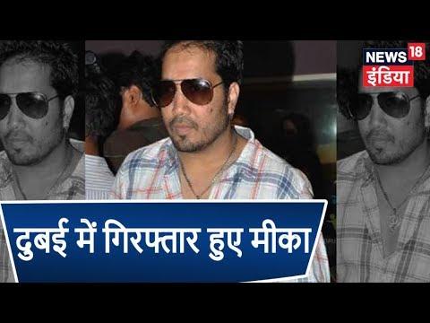Mika Singh पर संगीन आरोप, दुबई में हुए गिरफ्तार   Morning Breaking News