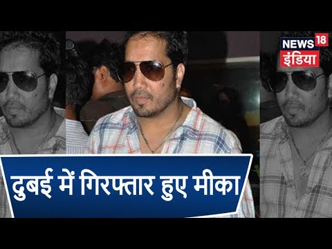 Mika Singh पर संगीन आरोप, दुबई में हुए गिरफ्तार | Morning Breaking News