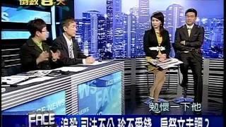 20120106 李敖 新聞面對面 1/4