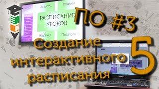ПО #3 Делаем интерактивное расписание (часть 5)