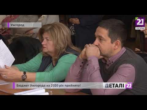 21 channel: Бюджет Ужгорода