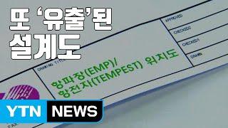 '합참 기밀설계도' 또 유출...황당한 軍 / YTN