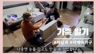 가족일기 이케아 서랍장 조립(feat.처남) IKEA …