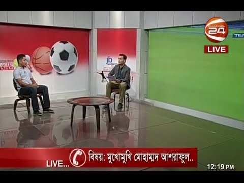 Beyond the Gallery - মুখোমুখি মোহাম্মদ আশরাফুল... - 16-8-2016 - Channel 24 Youtube