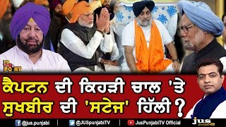 Which Tactics of Capt Amarinder has tumbled Sukhbir's Stage ? || To The Point || KP Singh