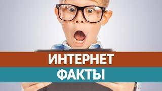 Интересные ФАКТЫ ОБ ИНТЕРНЕТЕ(, 2016-10-31T11:42:16.000Z)