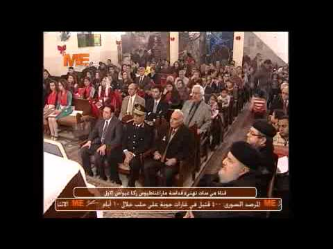 Syrian Orthodox Christmas Mass 24 12 2013