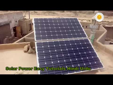 500 Watts Solar System+Solar Hybrid Inverter+250 watts Mono Solar Panels+Price+backup time Urdu Hind