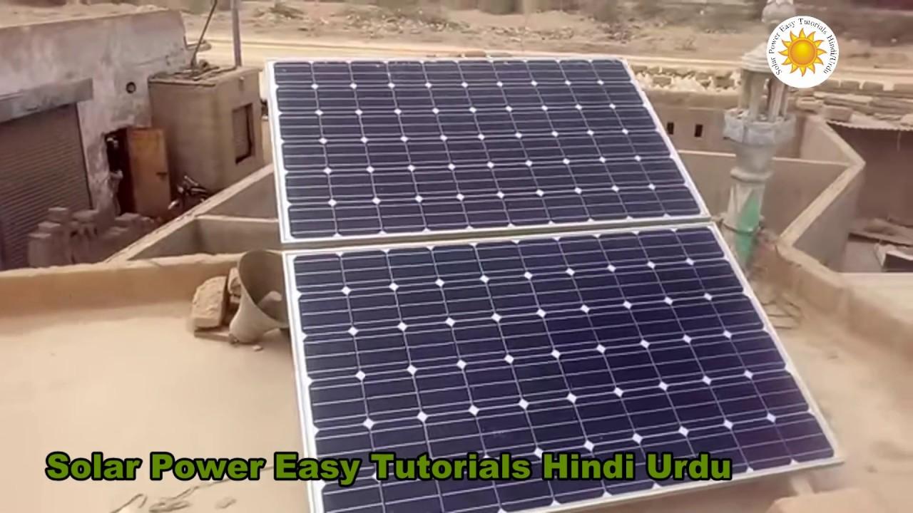 500 Watts Solar System+Solar Hybrid Inverter+250 watts Mono Solar  Panels+Price+backup time Urdu Hind