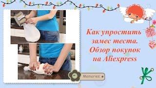 Полезности на кухне