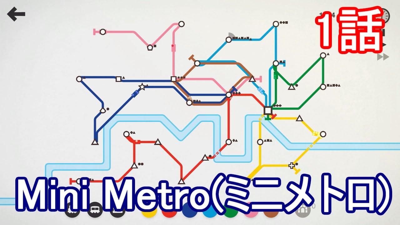 Mini Metro (ミニメトロ) 1話「...