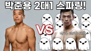 코리안탑팀 UFC 선수 10대 1 싸움도 이긴다!