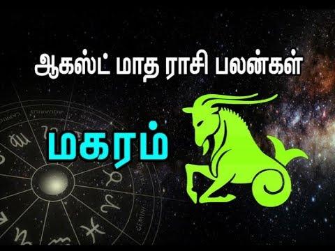 Rasi palan For August - Makara Rasi (Capricorn Sign) / ஆகஸ்ட் மாத மகர ராசி பலன்கள்