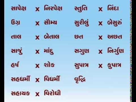 Number Names Worksheets list of opposite words with pictures : Opposite word gujarati - YouTube