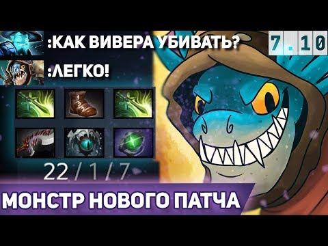 видео: МОНСТР НОВОГО ПАТЧА 7.10 | slark dota 2