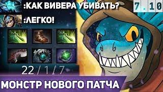 МОНСТР НОВОГО ПАТЧА 7.10 | SLARK DOTA 2...