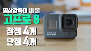고프로 8 리뷰 한달 사용기 짭프로에서 히어로8 액션캠…