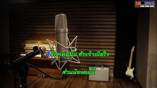 พ่ายนม - ขันโตก ตัวเต็ง (Cover Midi Karaoke)
